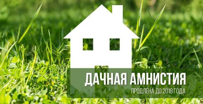 Как оформить участок в собственность под домом в 2020 году