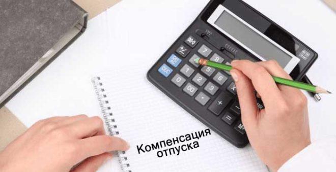 Рассчитать дни компенсации при увольнении онлайн калькулятор