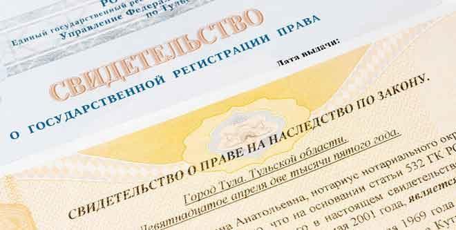 Вступление в наследство после смерти без завещания (по закону)