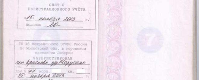 Какие необходимы документы для выписки из квартиры или дома