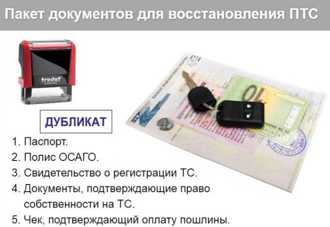Процедура восстановления ПТС на автомобиль