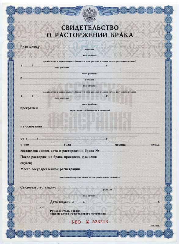 Какие документы подать в загс для получения свидетельства о расторжении брака
