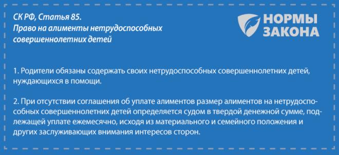 До какого возраста платят алименты на ребенка в России, до скольки лет выплачиваются алименты