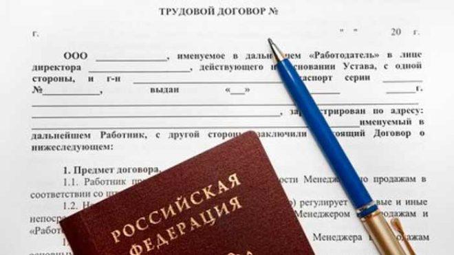 Трудовой договор с работником - бланк образец 2019