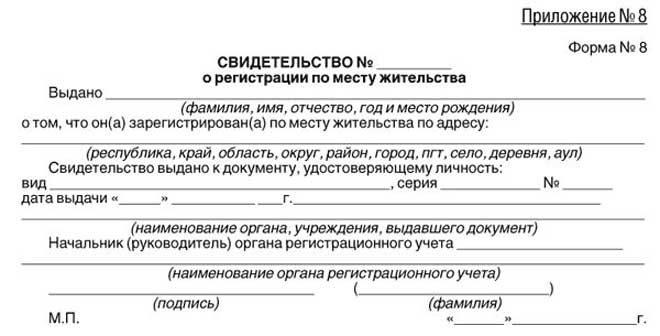 Изображение - Порядок действий и документы для регистрации иностранного гражданина по месту пребывания 14-660x336