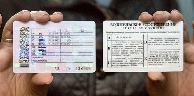 7 9 660x326 - Что означают графы в водительском удостоверении