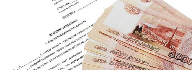 Образец искового заявления о взыскании долга по договору займа