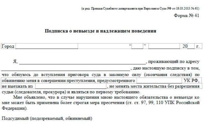 Подписка о невыезде после армии